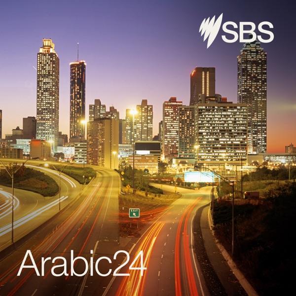SBS Arabic24 - أس بي أس عربي۲٤