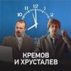Кремов и Хрусталев