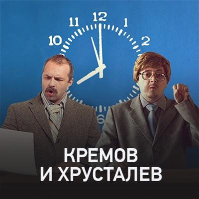 Кремов и Хрусталев:Radio Record