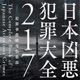 【for Podcast / himalaya】日本凶悪犯罪大全217