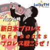 新日本プロレス presents プロレス聴こうぜ!
