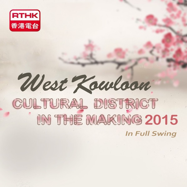 West Kowloon Cultural District in the Making 2015