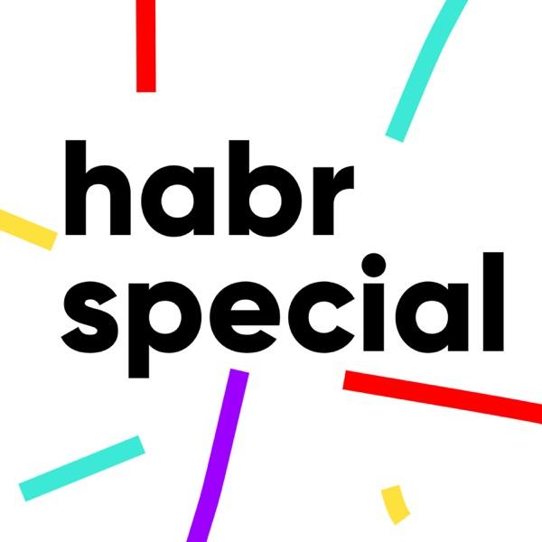 Habr Special image