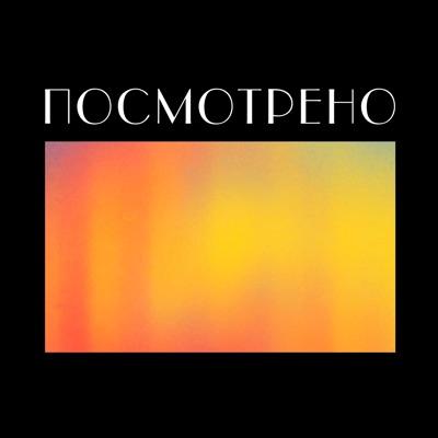 Посмотрено:Podcasts.ru