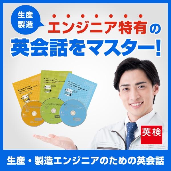 英検の通信講座「生産・製造エンジニアのための英会話」 | 日本英語検定協会(英検)