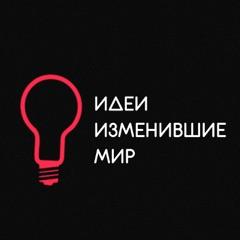 Идеи Изменившие Мир