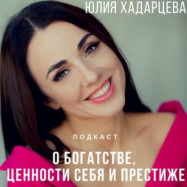 Юлия Хадарцева о  Богатстве, Ценности себя и Престиже