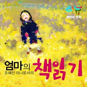 조혜선 아나운서의 엄마의 책읽기