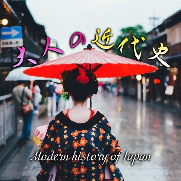 「大人の近代史」今だからわかる日本の歴史
