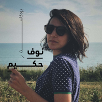 Nouf Hakeem   نوف حكيم podcast