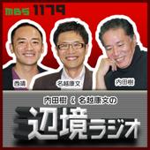 内田樹&名越康文の 辺境ラジオ