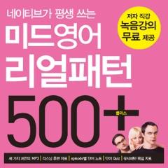 미드영어 리얼패턴 500 플러스 (네이티브가 평생 쓰는)