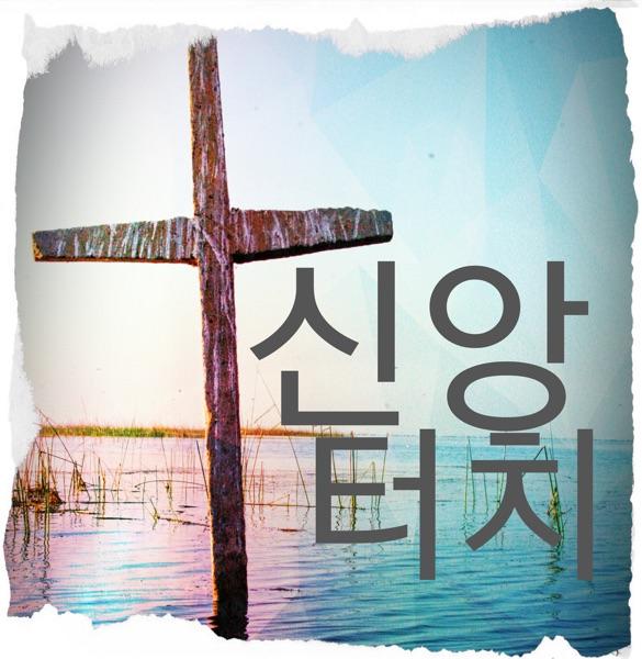 신앙터치(듣는 신학공부)