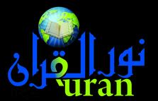Cover image of NurulQuran