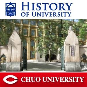 中央大学の歴史