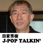 田家秀樹 J-POP TALKIN':NACK5
