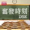 香港電台︰奮發時刻 DSE