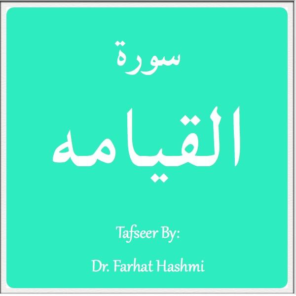 Tafseer-Surah-Al-Qiyamah