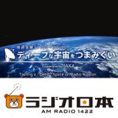ラジオ日本『ディープな宇宙をつまみぐい』