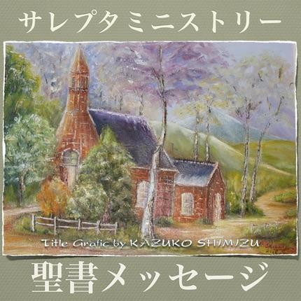 サレプタ聖書メッセージシリーズ | サレプタ・ミニストリ−|SAREPUTA