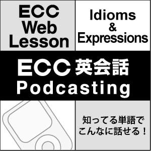 ECC 英会話 Podcasting 知ってる単語でこんなに話せる!:ECC