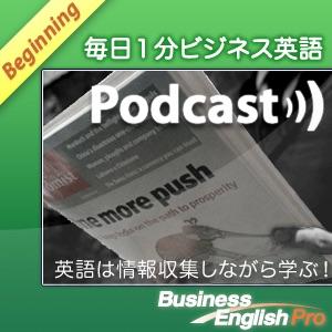 毎日1分ビジネス英語 - Beginning