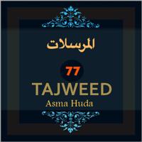 Tajweed-2005-Al-Mursalat-77 podcast
