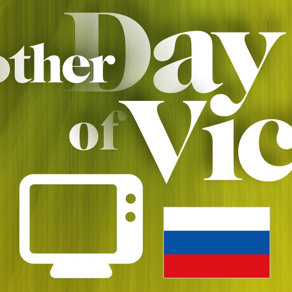 Another Day of Victory Video Podcast RUSSIAN