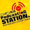 ニッポン放送 Podcasting STATION