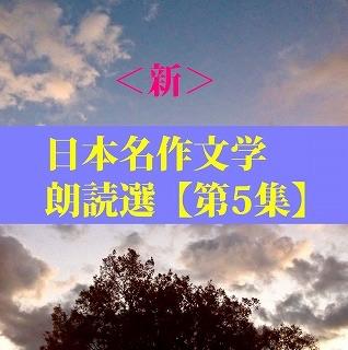 <新>日本名作文学朗読選(5) 岡本かの子 teabreak編