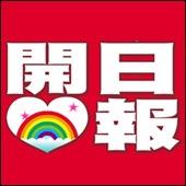 香港電台︰開心日報