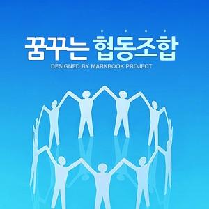 [국민라디오] 꿈꾸는 협동조합