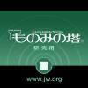 JW: 「ものみの塔」 (研究用) (wJ MP3)