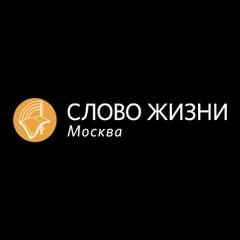 «Слово жизни» Москва / Word of Life Moscow