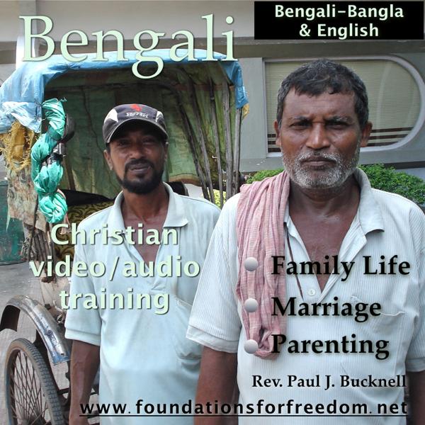 Bengali bf