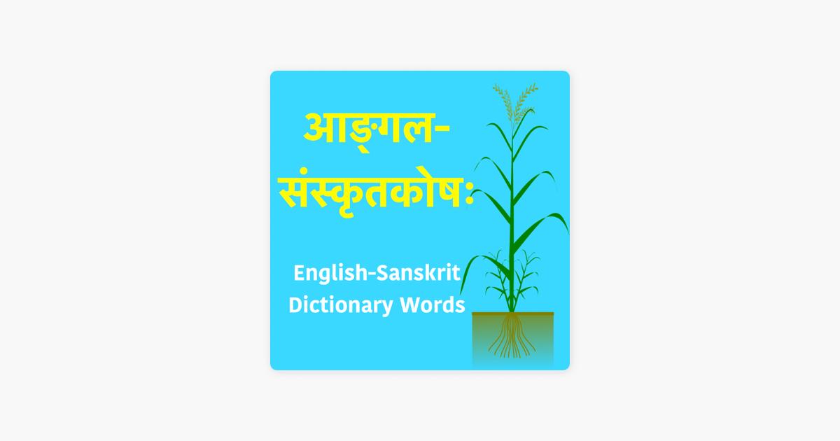 Sanskrit Vocabulary and Stories - read by volunteers of Samskrita