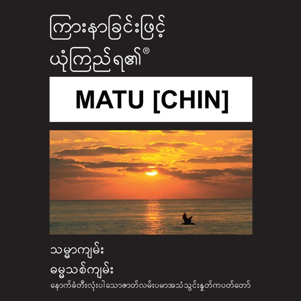 Chin Matu Bible (Dramatized)