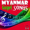 Myanmar Gospel Songs - NEW DREAM MEDIA