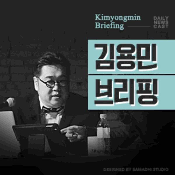 김용민 브리핑