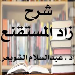 شرح زاد المستقنع | د . عبدالسلام الشويعر