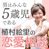 植村絵里の恋愛相談 〜男はみんな5歳児である〜