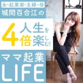 城間百合江の「人生を4倍楽しむ!ママ起業LIFE」