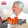 香港電台:一分鐘閱讀 - RTHK.HK