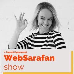 Откровенные диалоги о бизнесе и не только – Websarafan