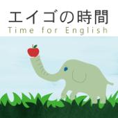 エイゴの時間  ♪ 音声付き英語学習サイト