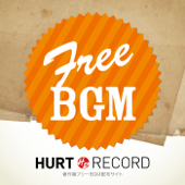 著作権フリーBGM配布サイト HURT RECORD - Part.3