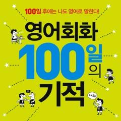 영어회화 100일의 기적[여행영어 100일의 기적]