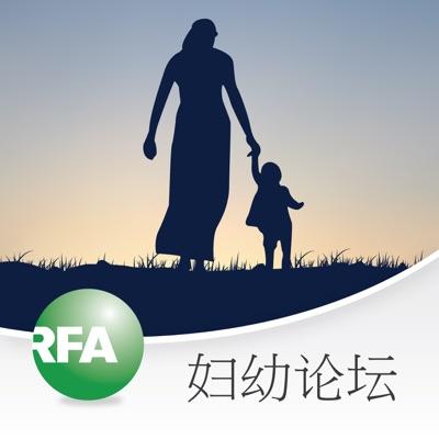 妇幼论坛:Radio Free Asia