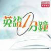 香港電台:英語一分鐘 - RTHK.HK