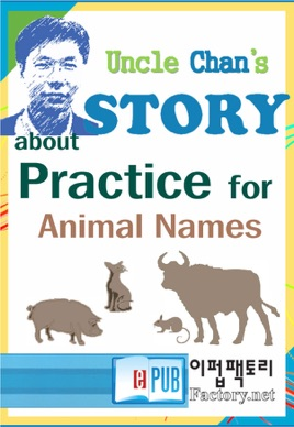 Korean Practice for Animal Names on Apple Books
